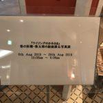 祭の妖精・祭太郎の絵画&写真展に行ってきた!