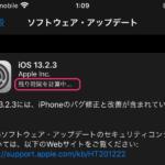 iOSアップデート「計算中」が終らない場合の対処法