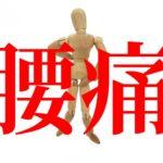 腰痛~腰椎椎間板ヘルニア~痛み改善のために試したこと3選